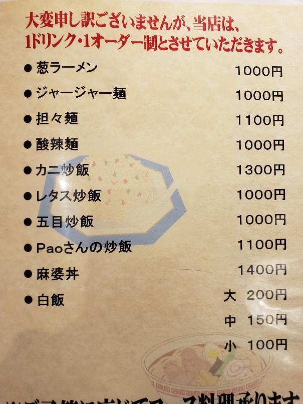 鉄人中華きむら(広島市中区銀山町)_a0105740_13500601.jpg