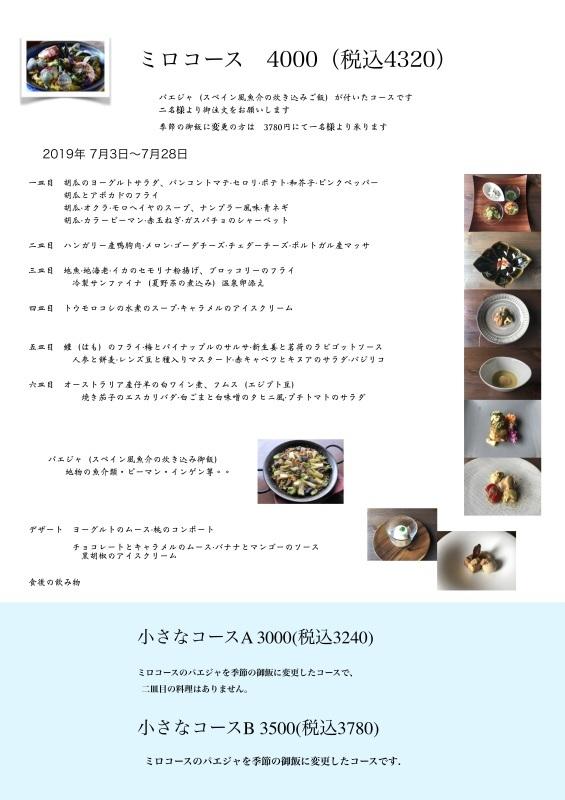 2019年7月の料理です_e0385840_21453889.jpg
