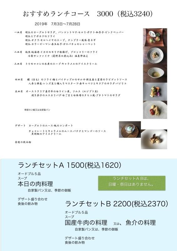 2019年7月の料理です_e0385840_21492243.jpg