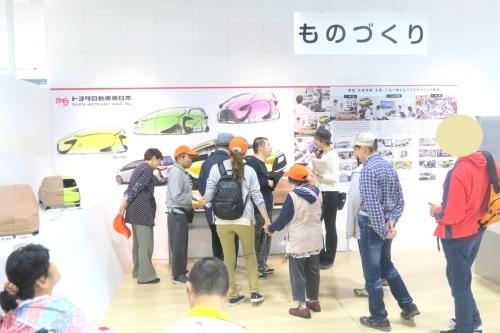 社会見学 ~トヨタ自動車東日本株式会社~_c0350752_00412431.jpg