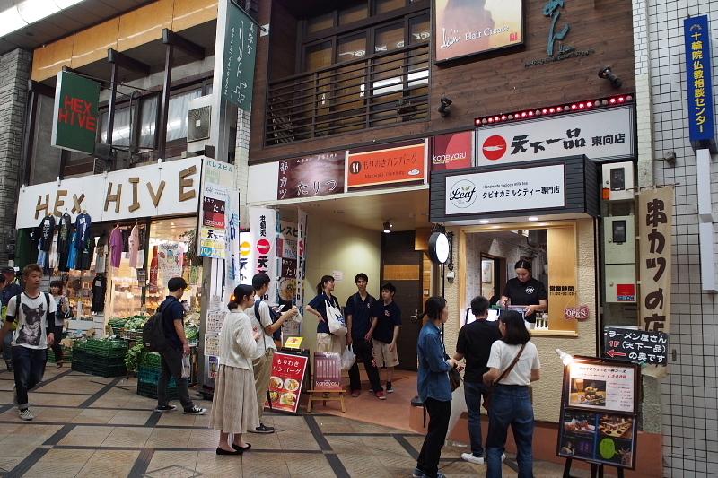 【隠れ家のキッチン!】もりわきハンバーグ @ひがしむき商店街・奈良_b0008655_19503675.jpg