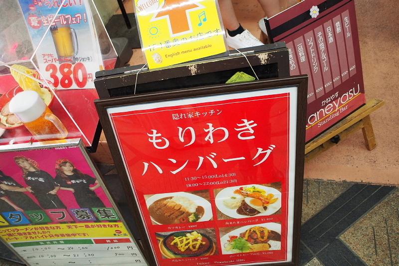 【隠れ家のキッチン!】もりわきハンバーグ @ひがしむき商店街・奈良_b0008655_19510231.jpg