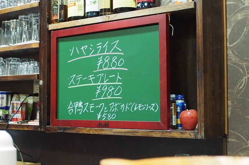 【隠れ家のキッチン!】もりわきハンバーグ @ひがしむき商店街・奈良_b0008655_19524390.jpg
