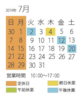 7月のみずのわカレンダー_d0255366_16044428.png
