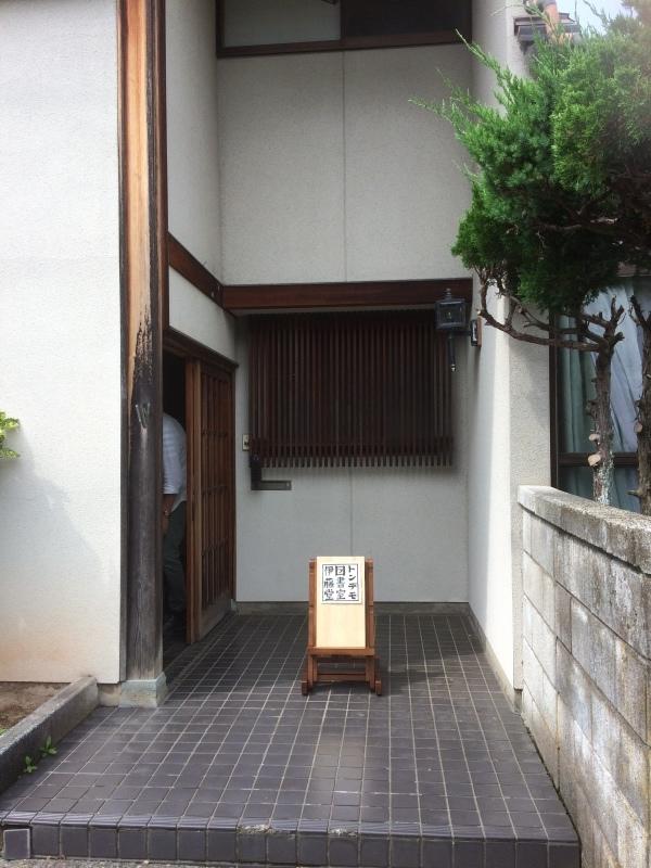 福井本屋ツアー_d0018868_23065176.jpeg