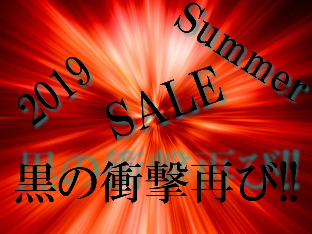 ニュース『2019 SUMMER SALEのお知らせ~黒の衝撃!再び!』_b0365069_14493180.jpg