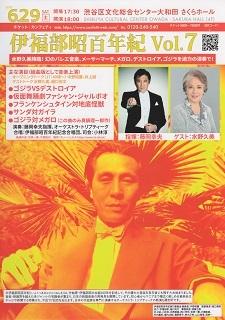 『伊福部昭百年紀 Vol.7』_e0033570_19135522.jpg