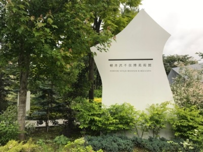 千住博軽井沢美術館_d0297177_08520817.jpg