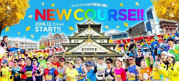 ◆2019大阪マラソン ~さて、その抽選結果は!?~ _f0238779_09085780.jpg