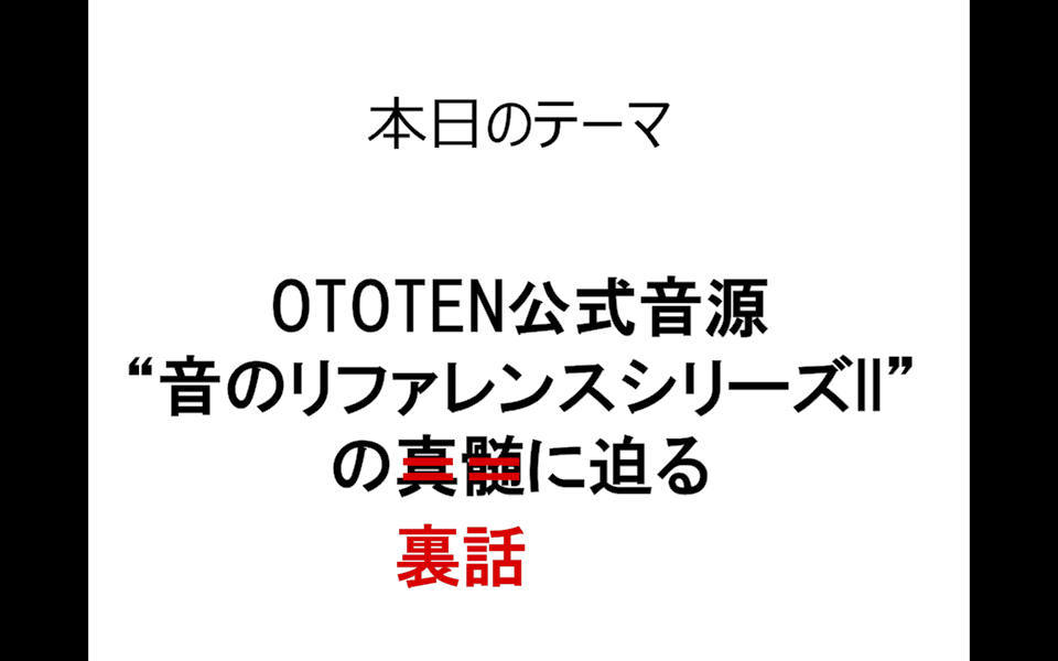 OTOTEN公開収録 二日目_b0350085_04220837.jpg