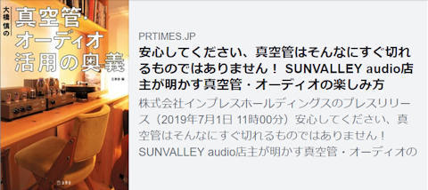 7/20(土),21(日) ヨドバシAKIBAで試聴会&出版記念イベント開催します!_b0350085_12053979.jpg