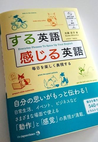 いよいよ発売です!「する英語 感じる英語 毎日を楽しく表現する」_c0019088_11211078.jpg