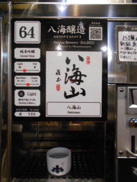 新潟一人旅、始っじまったよ~!_e0290193_21013879.jpg