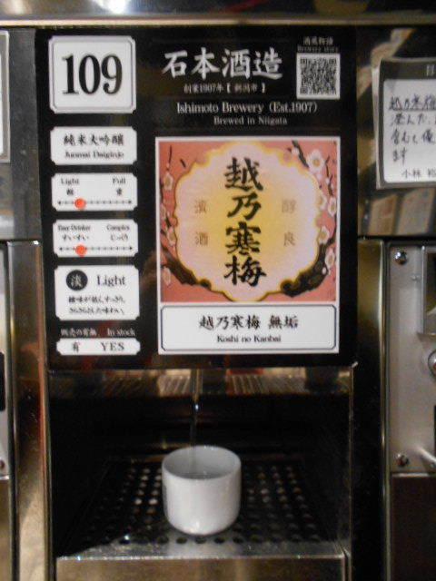 新潟一人旅、始っじまったよ~!_e0290193_21030635.jpg