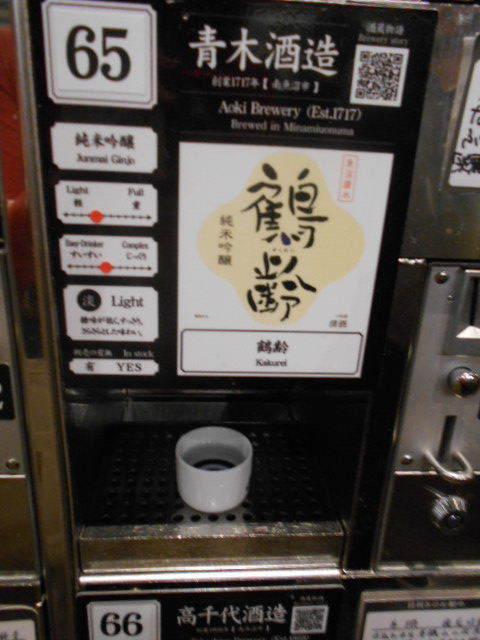 新潟一人旅、始っじまったよ~!_e0290193_21044021.jpg