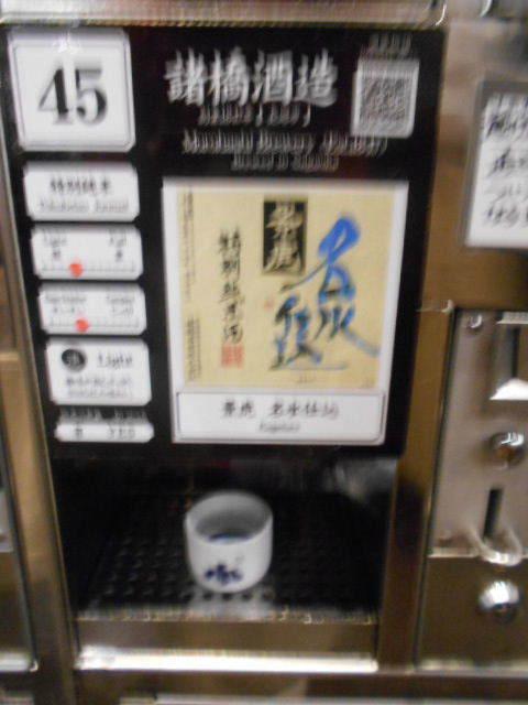 新潟一人旅、始っじまったよ~!_e0290193_21171606.jpg