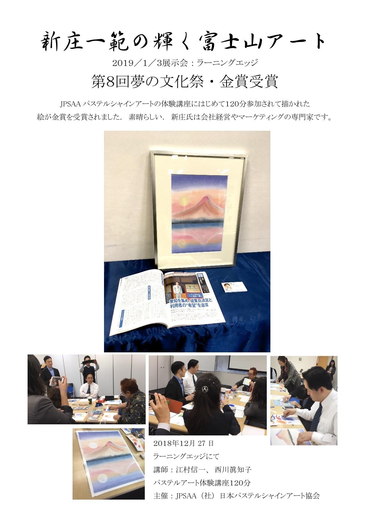 富士山を描く社長:金賞_f0071893_13522408.jpg