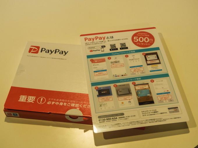 メインのPCをリニューアル・・「PayPay」も使えるようになりました!_f0276498_01101641.jpg