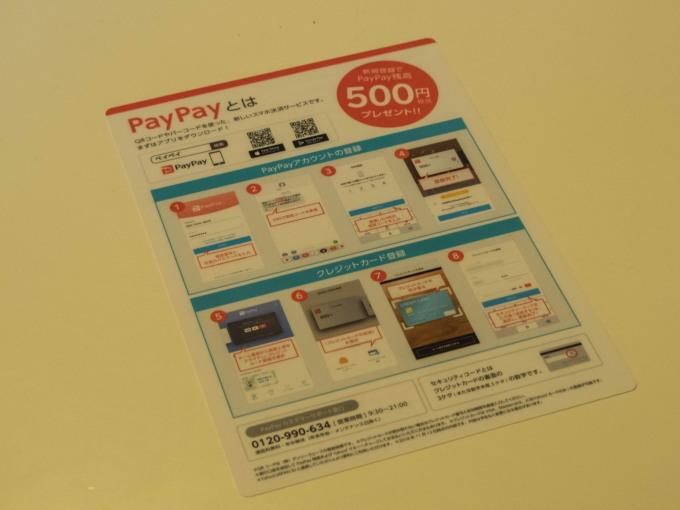 メインのPCをリニューアル・・「PayPay」も使えるようになりました!_f0276498_01104086.jpg