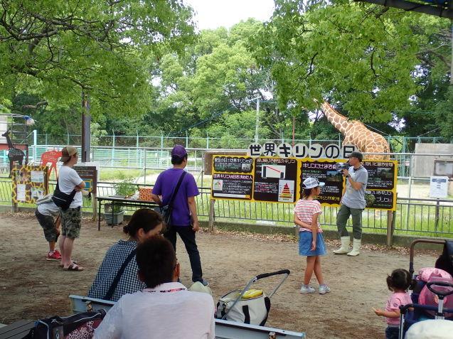 「世界キリンの日」特別イベントを行いました!_c0290504_08494526.jpg