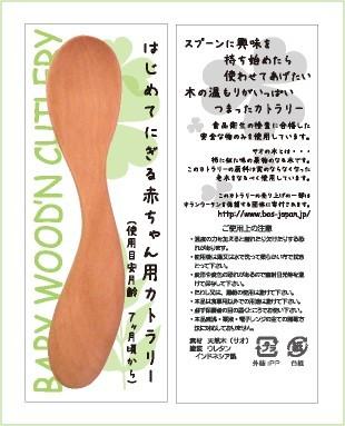 木のスプーンと箸 入荷_f0255704_22383759.jpg