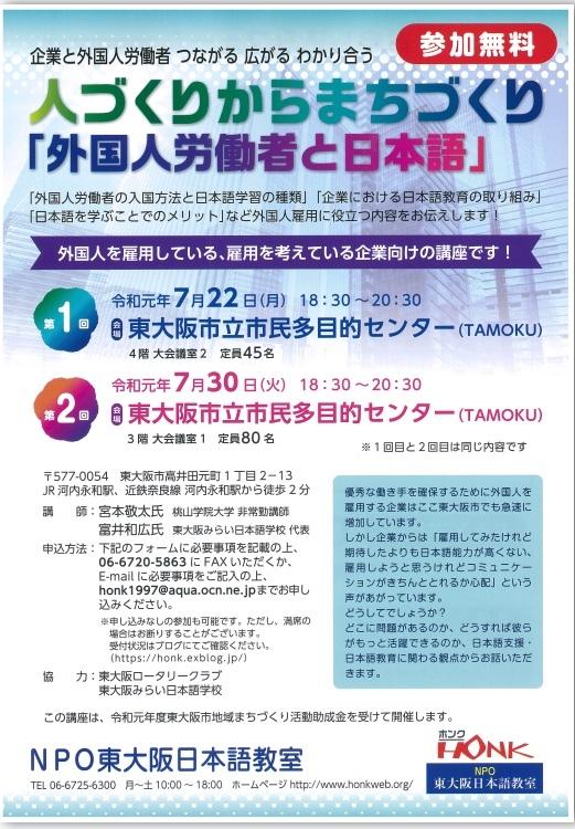 企業向け講座「外国人労働者と日本語」_e0175020_09344280.jpeg
