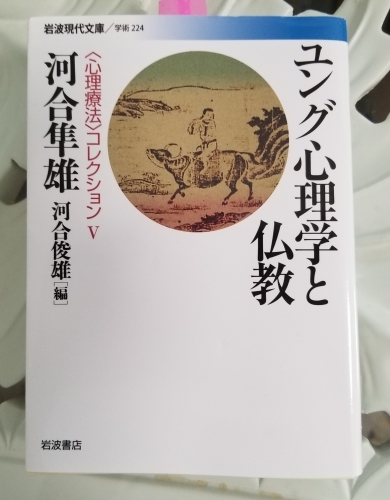 読むのではなく唱える 「ユング心理学と仏教」(河合隼雄)_e0016828_09470579.jpg