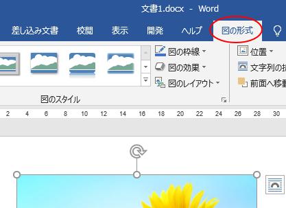 Office2016とOffice2019の一部のタブ名が変わった?!_a0030830_10324653.png