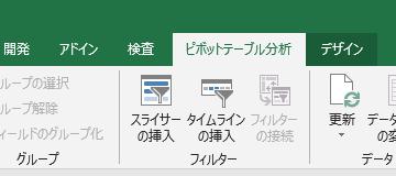Office2016とOffice2019の一部のタブ名が変わった?!_a0030830_10552535.png