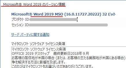 Office2016とOffice2019の一部のタブ名が変わった?!_a0030830_11313861.png