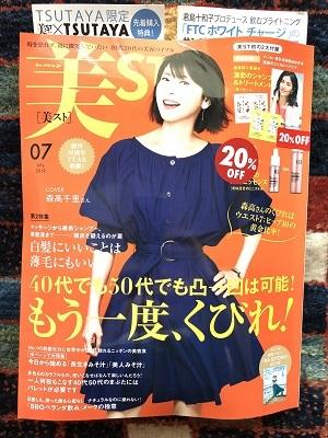 本屋さんで雑誌の値引き!!_c0369433_09163950.jpg