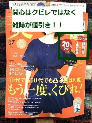本屋さんで雑誌の値引き!!_c0369433_09165047.jpg