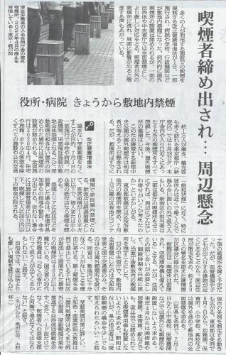 朝日新聞、禁煙二題噺、都庁と調布市_c0338136_19565949.jpeg