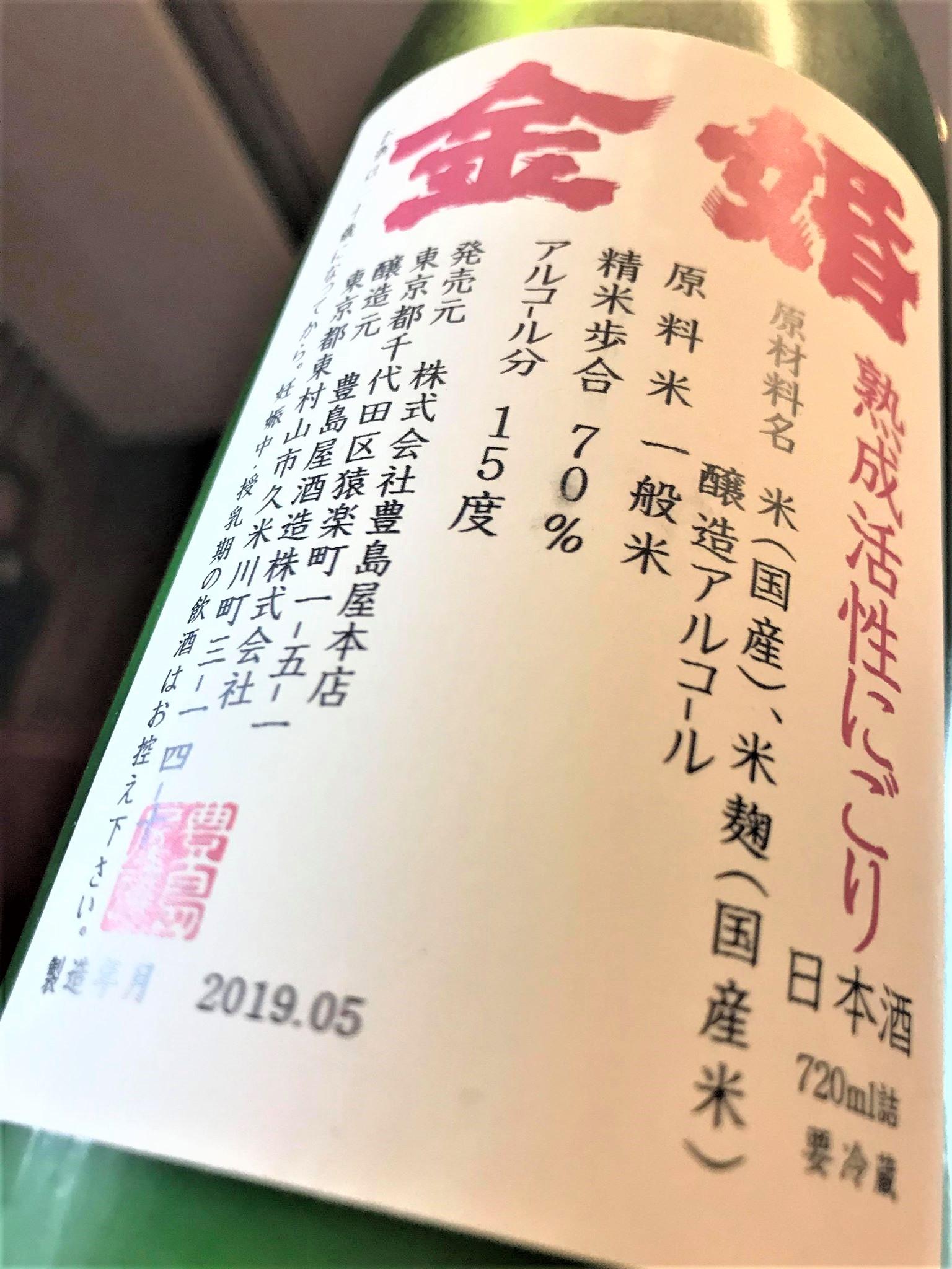 【日本酒】金婚 番外編 低温熟成活性にごり本生 蔵元スペシャルver 限定 30BY🆕_e0173738_13262999.jpg