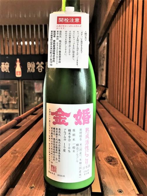 【日本酒】金婚 番外編 低温熟成活性にごり本生 蔵元スペシャルver 限定 30BY🆕_e0173738_13514860.jpg