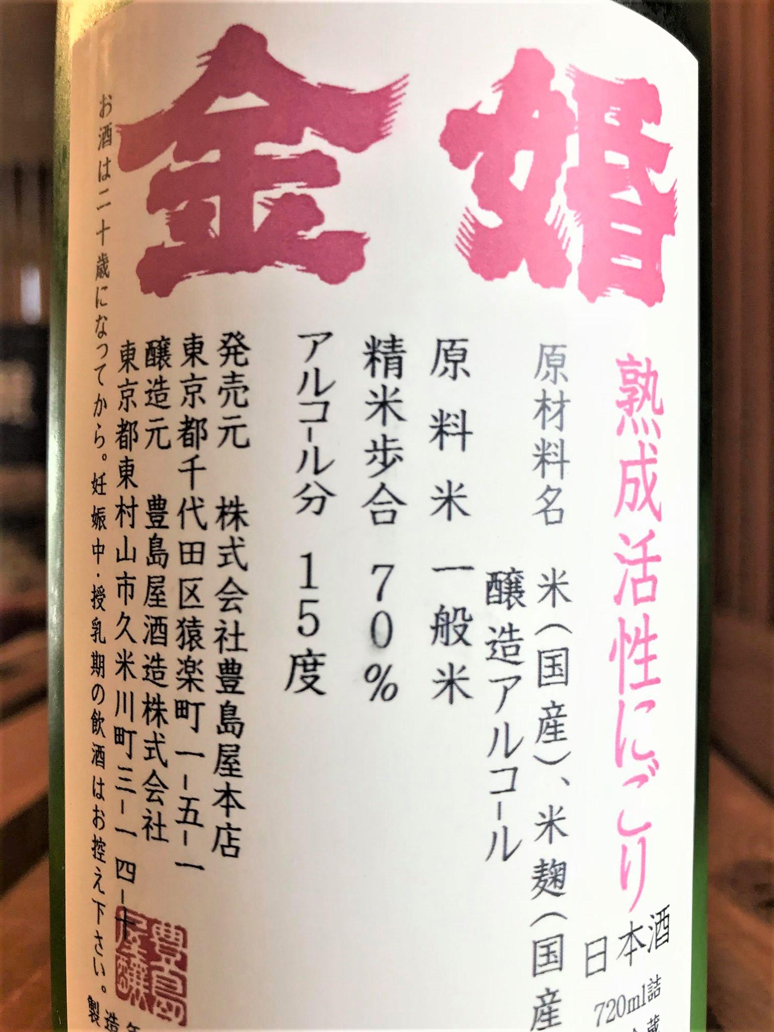 【日本酒】金婚 番外編 低温熟成活性にごり本生 蔵元スペシャルver 限定 30BY🆕_e0173738_13532473.jpg