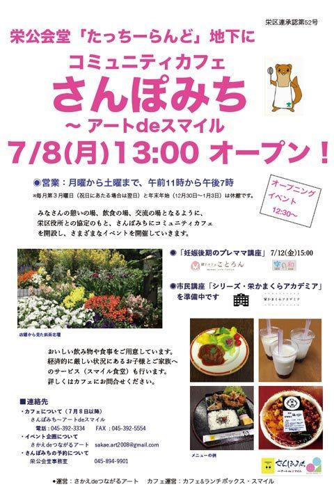 【オープン!】さんぽみち  アートdeスマイル_f0197045_08484927.jpg