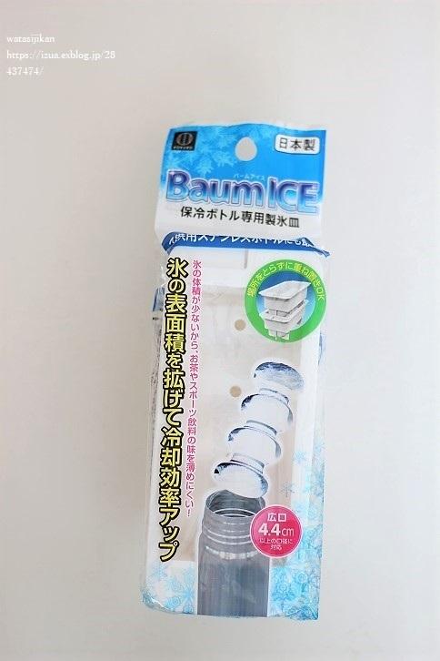 水筒用に買った、製氷皿_e0214646_13533615.jpg