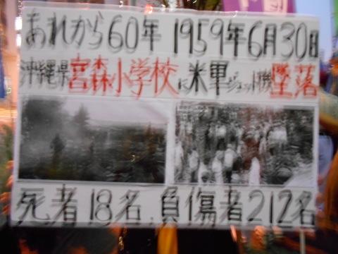 昨夜の防衛省前 ~宮森小学校米軍機墜落から60年_b0050651_08520492.jpg