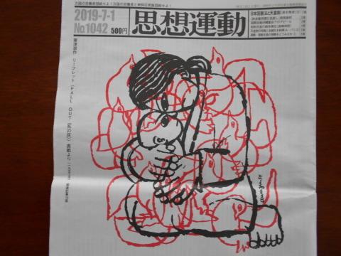 群馬の森・追悼碑裁判について ~『思想運動』記事_b0050651_16562958.jpg