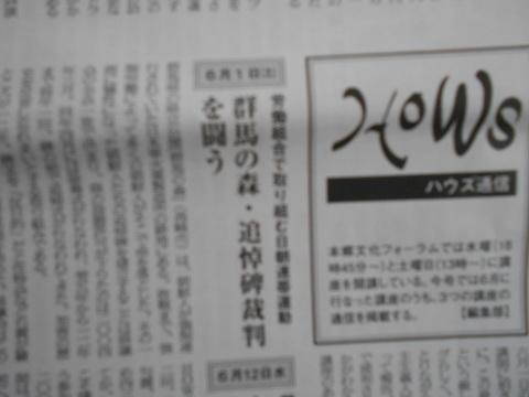 群馬の森・追悼碑裁判について ~『思想運動』記事_b0050651_16564886.jpg