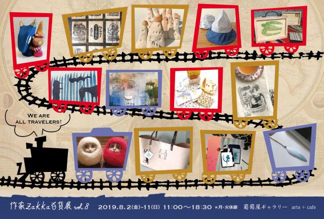 作家Zakka百貨展 vol.8お知らせ_b0228152_23534954.jpg