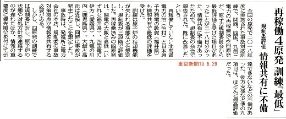 再稼働4原発訓練「最低」規制委評価 / 東京新聞 _b0242956_22240998.jpg