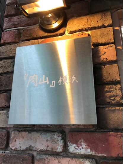 「肉山 横浜」美味い肉まみれで、お酒もススムわ。_f0054556_18112066.jpg