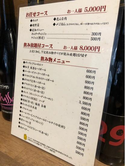 「肉山 横浜」美味い肉まみれで、お酒もススムわ。_f0054556_18182246.jpg