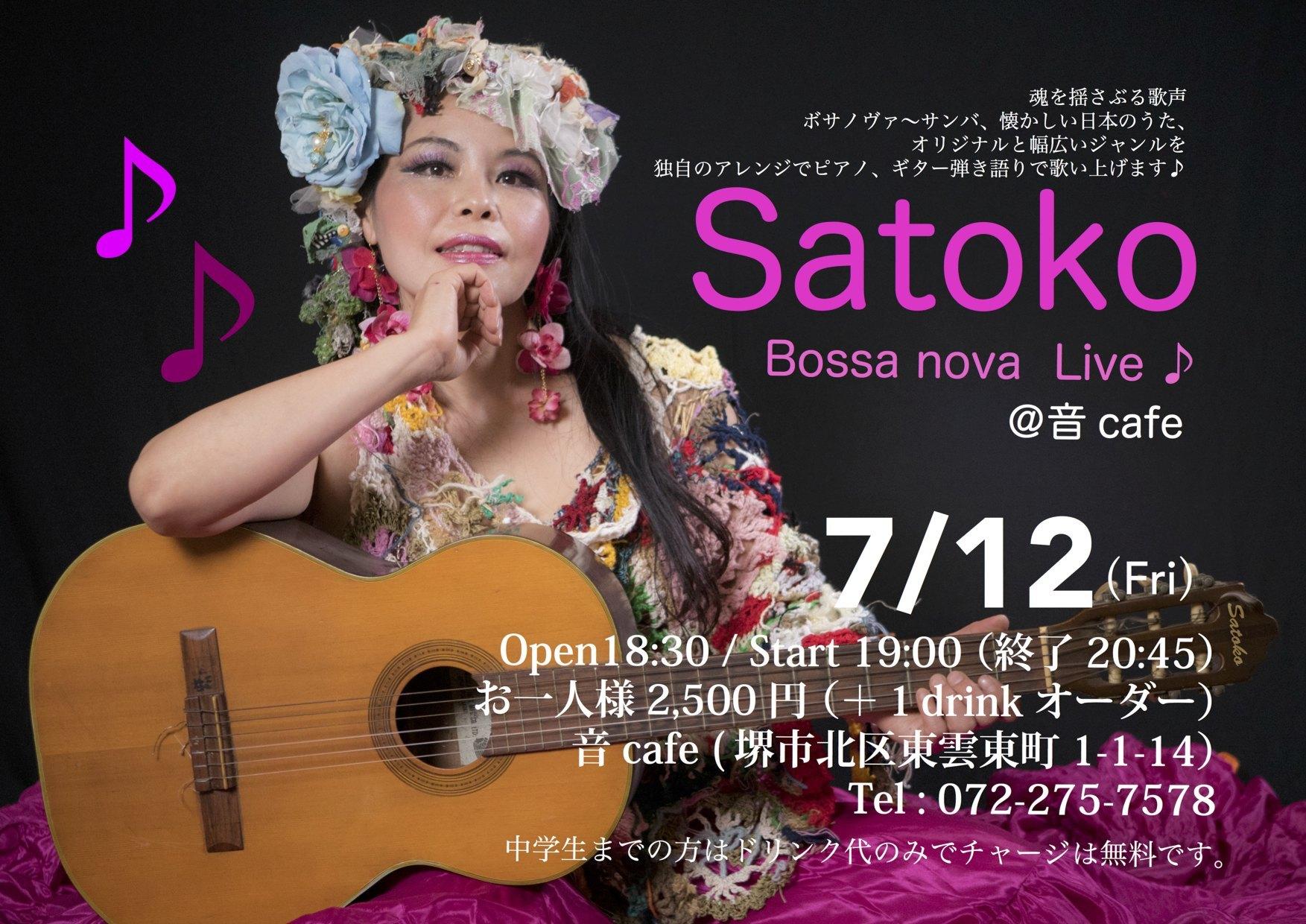 7月12日 Satoko ライブ @堺市 音カフェ_d0058064_09494419.jpg