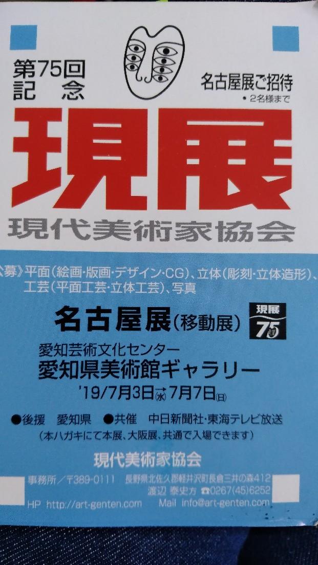 第75回記念現展 名古屋展、大阪展_d0253466_09225874.jpg