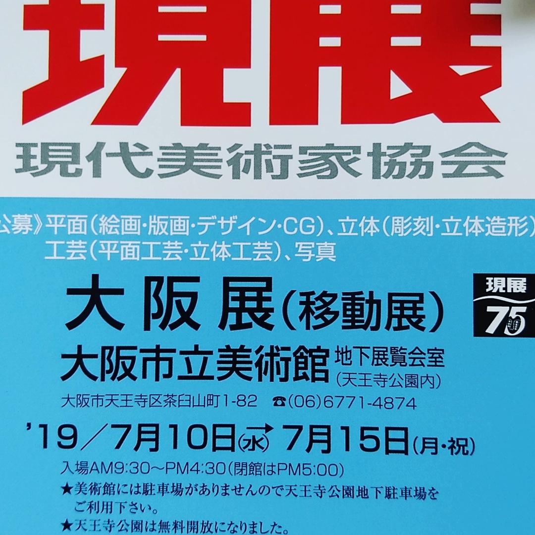 第75回記念現展 名古屋展、大阪展_d0253466_09225990.jpg