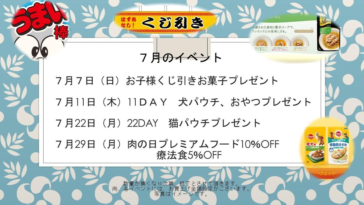 190702 7月イベント情報_e0181866_09443064.jpg