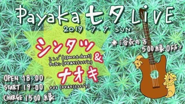 7/7(日) Payaka七夕ライブ_a0252768_14110597.jpg
